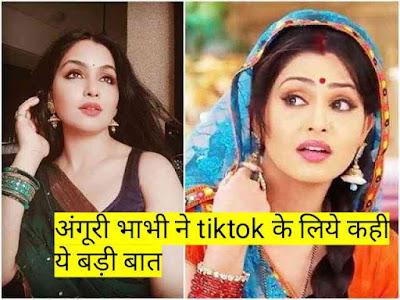 Bhabhi-ji-ghar-par-hai-actress-shubhangi-aatre-deleted-tiktok
