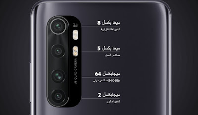 Xiaomi-Mi-Note-10-lite-quad-rear-cameras