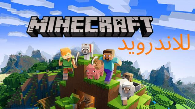 تحميل لعبة ماين كرافت minecraft للجوال