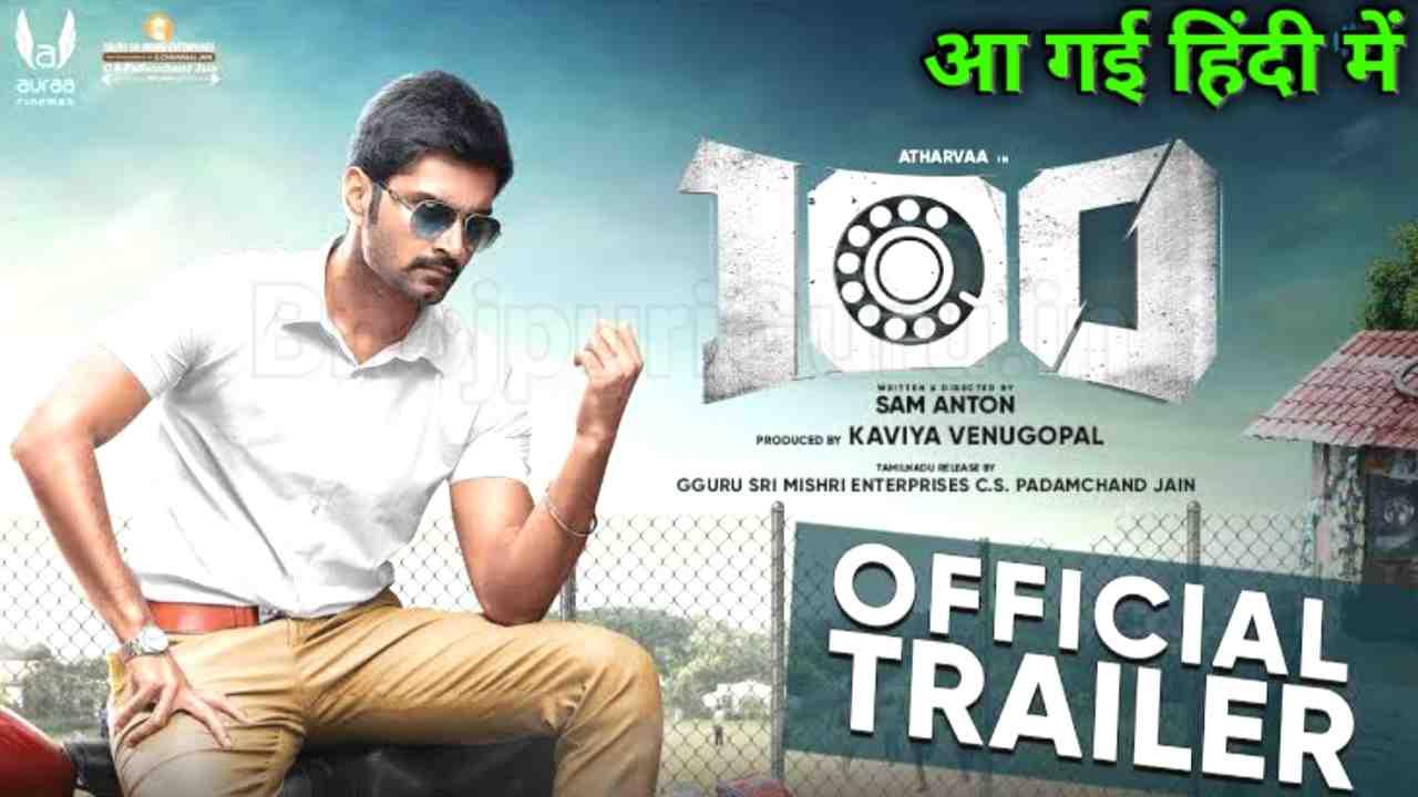 100 South Hindi Dubbed Full Movie Release Date | Athavaa | 100 Movie Aayegi Hindi Main - Bhojpuriguru.in