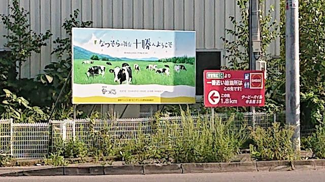 北海道 十勝 帯広