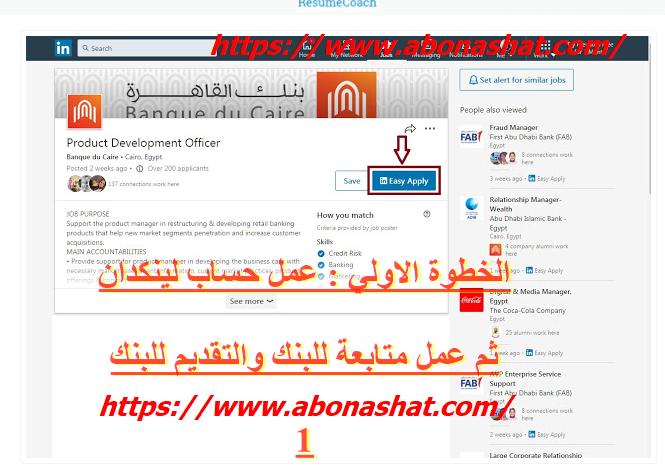 وظائف بنك القاهرة 2021: شروط التعيين فى بنك القاهرة وايميل الوظائف   شرح طريقة التقديم بالطريقتين
