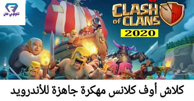 تحميل لعبة كلاش اوف كلانس 2020 clash of clans مهكرة جاهزة للاندرويد من ميديا فاير