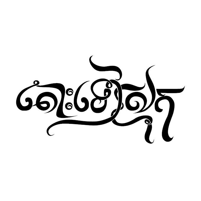 Khmer New Year Text - Toh Tov Srok Khmer Text free vector