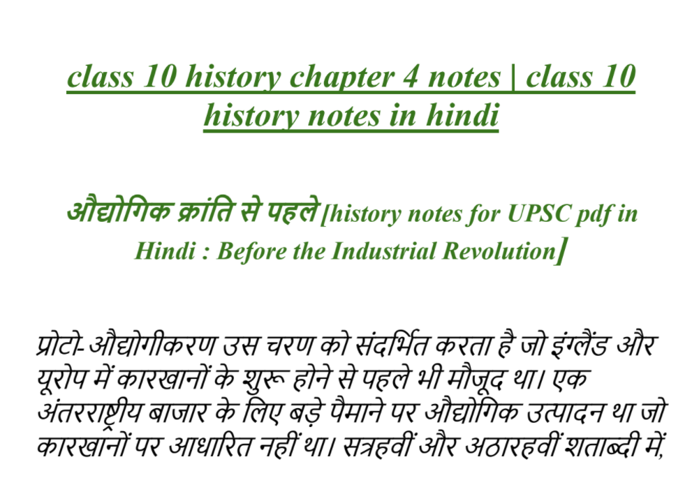class 10 history chapter 4 notes in Hindi