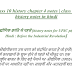 Download PDF For class 10 history chapter 4 notes in Hindi