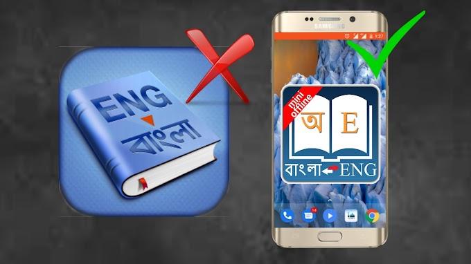 ২০২০ সালের সেরা ডিকশনারি অ্যাপ। English To Bangla Dictionary.