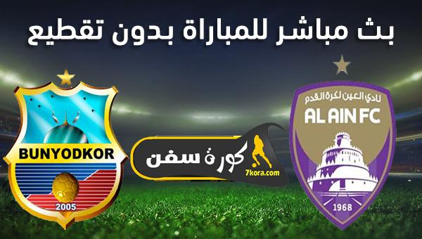 موعد مباراة العين وبونيودكور بث مباشر بتاريخ 28-01-2020 دوري أبطال آسيا