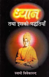dhyan tatha iski paddhatiyan by swami vivekananda,best yoga books in hindi, best ayurveda books in hindi,best meditation books in hindi