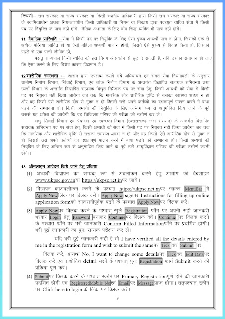 latest-govt-jobs-uttarakhand-public-service-commission-ukpsc-assistant-engineer-ae-recruitment-indiajoblive.com_page-0008