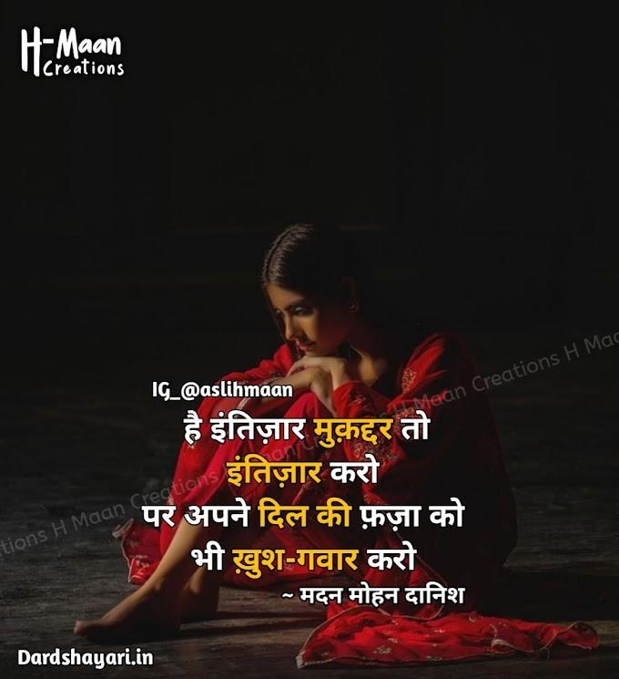 Dard Sad Shayari | Dukh Bhari Shayari In Hindi | Shayari Images Collection