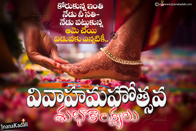 Telugu Beautiful Marriages Day Quotations and nice Wishes with Flowers images for friends,Top Telugu Marriage Day Quotations for family members,Telugu Marriage Day Beautiful Images online for whatsapp Dp and status,Pelli Roju Telugu Kavithalu and Images for family members and friends, Best Telugu Happy Wedding Day Messages and Sayings online free download,Top Famous Telugu Wedding Quotations with couple hd wallpapers,Telugu Happy Marriage Day Quotations and Wishes Cards greetings and gift ideas