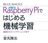 カラー図解 Raspberry Piではじめる機械学習