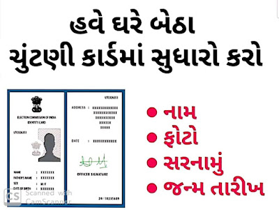 Get Your Election Card Verified and Improvement | Election Card Verification Program 2020.: Voter Helpline App