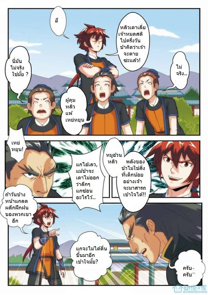 The Mythical Realm - หน้า 5