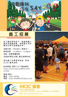 義工服務 : CHILDREN'S PLAYRIGHT 嘉年華 2019 義工