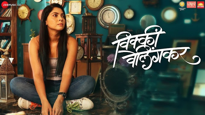 Vicky Velingkar 2019 | Marathi Movie HD