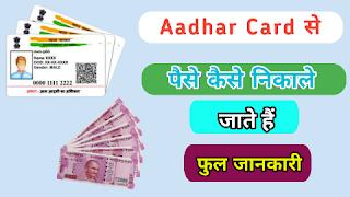 Aadhar Card se paise Kaise nikale.