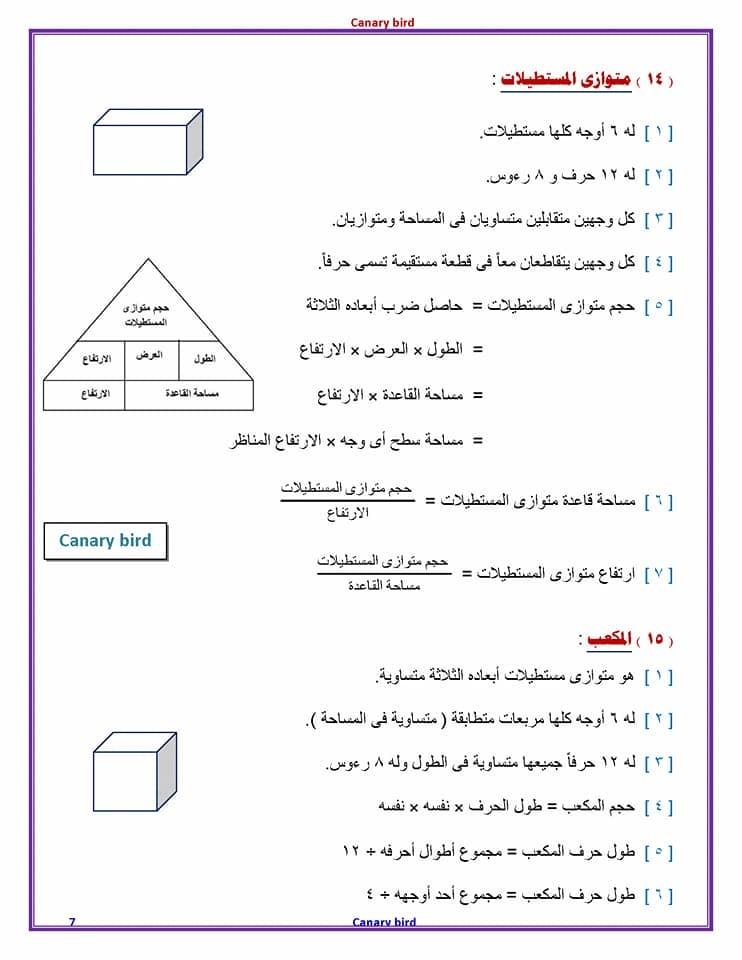 ملخص قوانين رياضيات الصف السادس الابتدائي في 4 ورقات 7