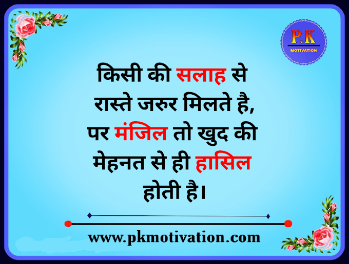 Hindi quotes. Motivational quotes in hindi. Hindi suvichar.