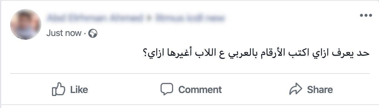 حد يعرف ازاي اكتب الأرقام بالعربي ع اللاب أغيرها ازاي؟