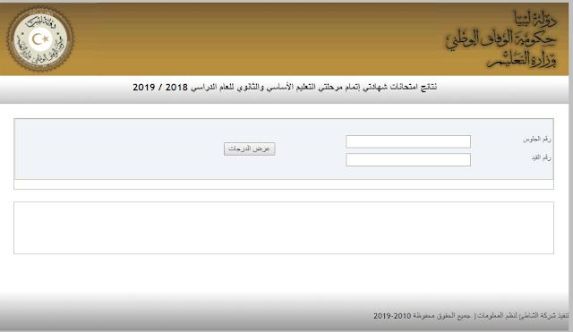 نتائج الصف الثالث الثانوي ليبيا 2019 الدور الثانى مبروك النجاح