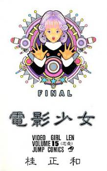 Video Girl Ai Manga