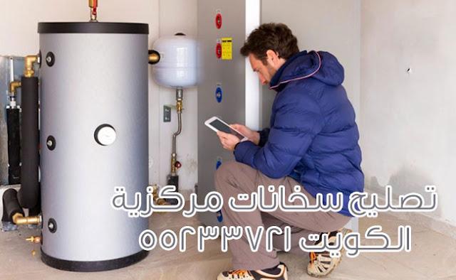 تصليح سخانات مركزية الكويت
