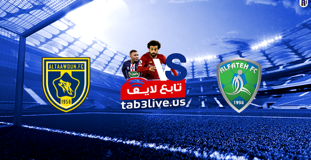 نتيجة مباراة الفتح والتعاون اليوم 2021/01/14  الدوري السعودي