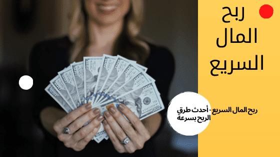 ربح المال السريع - أحدث طرق الربح بسرعة