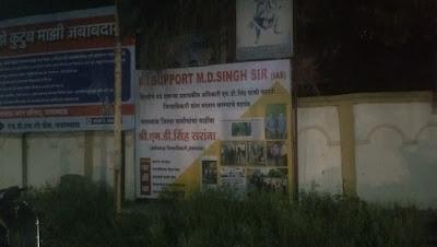 जिल्हाधिकारी 'सिंह'च्या समर्थनात यवतमाळ शहरात होल्डिंग