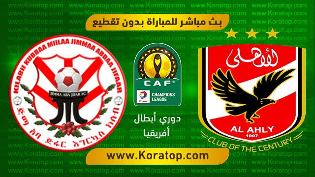 موعد مباراة الأهلي وجيما أبا جيفار  بتاريخ 14-12-2018 دوري أبطال أفريقيا