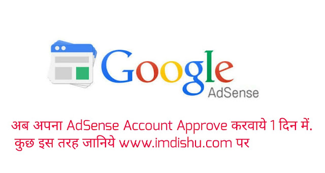 AdSense account keise approve Karen in Hindi puri jankari