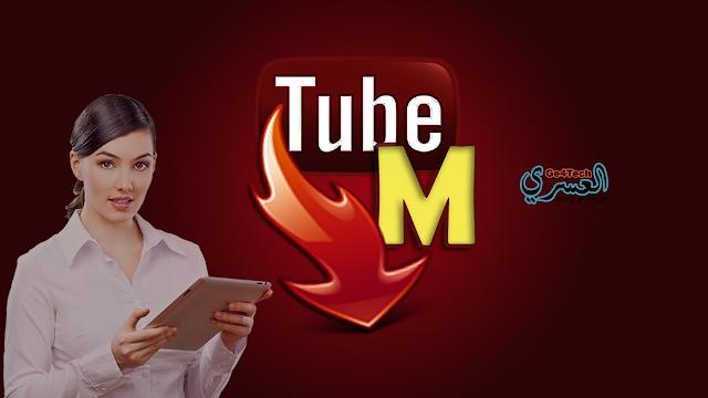 تحميل النسخة الأخيرة من تطبيق tubemate لتحميل فيديوهات اليوتيوب وكل مواقع التواصل الإجتماعي !