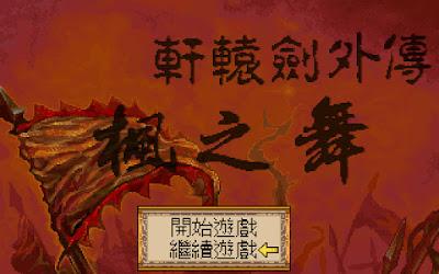 【Dos】軒轅劍外傳:楓之舞+攻略劇情+密技+內存修改器+物品煉化表!