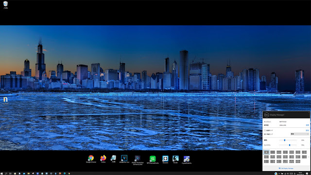 DELL Display Manegerの設定窓の画像