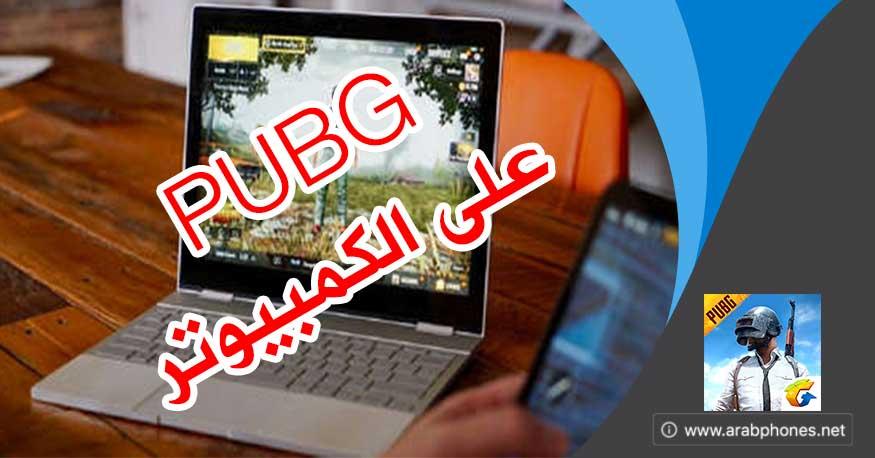 تحميل لعبة pubg mobile للكمبيوتر مجانا