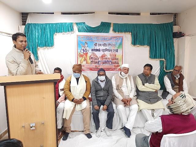 अयोध्या में भव्य मंदिर निर्माण में जैन समाज देगा तन मन धन से योगदान.. श्री राम मंदिर निर्माण जनसंपर्क महा अभियान तहत अरिहंत रेसिडेंसी में समन्वय बैठक संपन्न.. पूर्व वित्त मंत्री सहित जैन समाज की विभिन्न संस्थाओं के पदाधिकारी हुए शामिल..