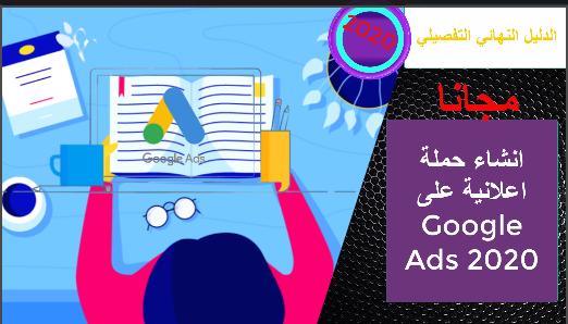 انشاء حملة اعلانية على Google Ads 2020