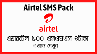 airtel sms offer,airtel offer,airtel sms offer 2020,airtel best sms offer 2020,best airtel valentine offer,airtel new sms offer,airtel sms pack,best airtel sms offer 2020,airtel offer 2020,airtel sms pack 2020,airtel low price sms offer 2020,airtel sim sms package,airtel sms,airtel sms pack any number 2020,airtel free sms offer,airtel best internet offer,sms offer