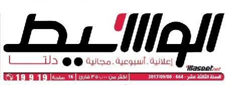 جريدة وسيط الدلتا عدد الجمعة 8 سبتمبر 2017 م