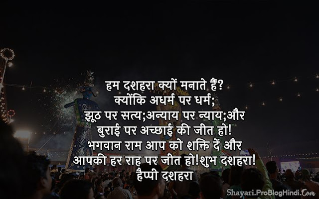 dussehra wishes shayari