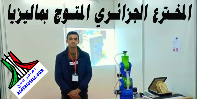 المخترع الجزائري المتوج بماليزيا عمر أويابة
