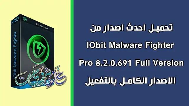 تحميل IObit Malware Fighter Pro 8.2.0.691 Full Version اقوى برامج مكافحة الفيروسات