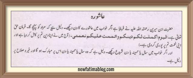 khwab mein  Ashura dekhna ki tabeer