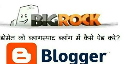 Blog me costom domain kaise add kare- how to connect costom domain hindi tips