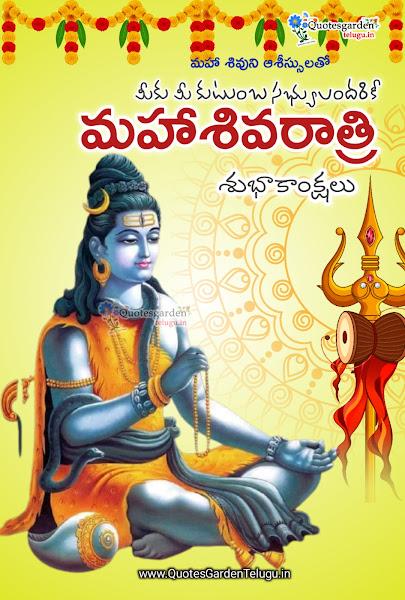New-Shivaratri-2021-telugu-wishes-shivaratri-greetings-messages-free-download