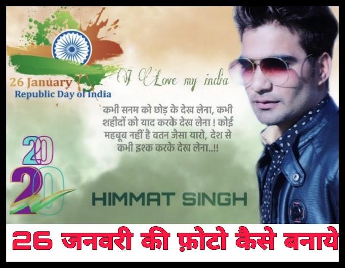 26 जनवरी की फ़ोटो कैसे बनाये with india flag