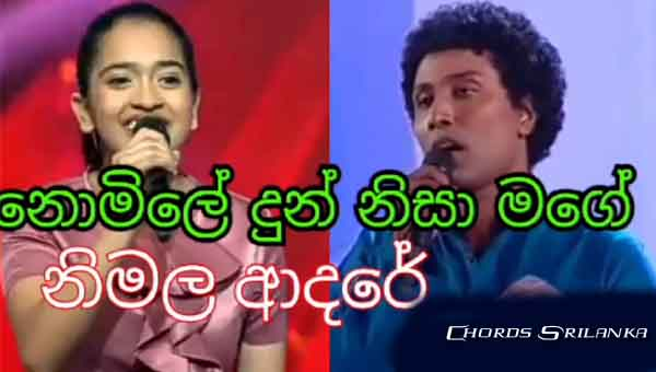 Nomile Dun Nisa Chords, Saman Lenin Songs Chords, Nomile Dun Nisa Song Chords, Sinhala Song Chords, Adithya Waliwaththa Songs,