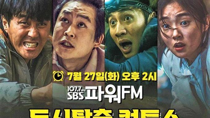 Download Film Korea Sinkhole Subtitle Indonesia